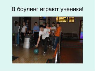 В боулинг играют ученики!
