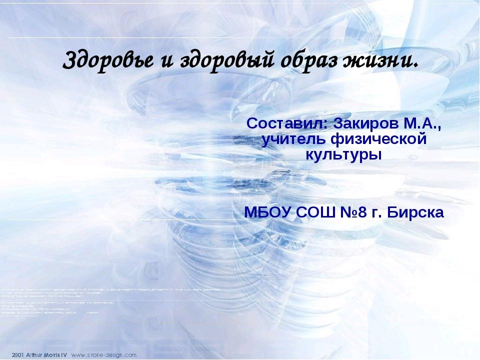 Здоровье и здоровый образ жизни. Составил: Закиров М.А., учитель физической к...