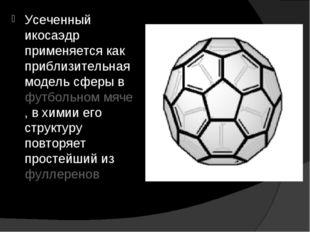 Усеченный икосаэдр применяется как приблизительная модель сферы в футбольном