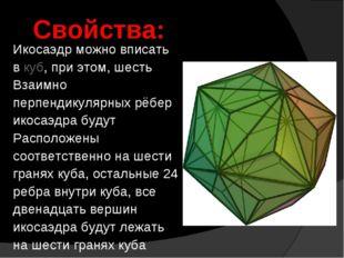 Икосаэдр можно вписать в куб, при этом, шесть Взаимно перпендикулярных рёбер