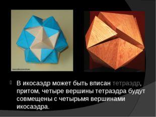 В икосаэдр может быть вписан тетраэдр, притом, четыре вершины тетраэдра будут