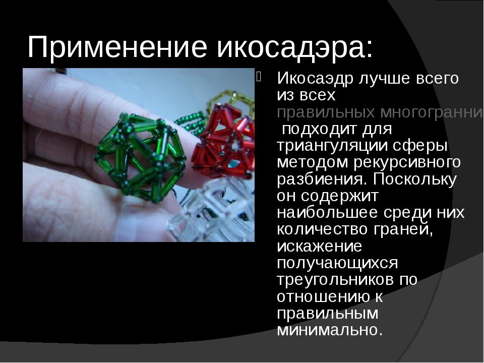 Применение икосадэра: Икосаэдр лучше всего из всех правильных многогранников...