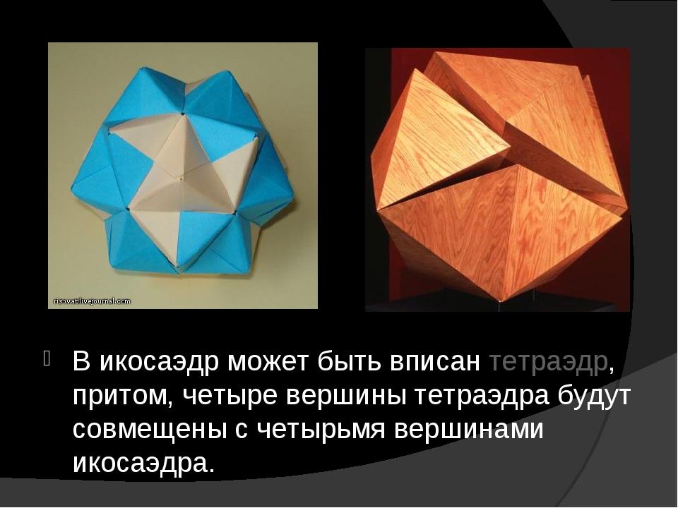 В икосаэдр может быть вписан тетраэдр, притом, четыре вершины тетраэдра будут...