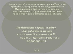 Управление образования администрации Уренского муниципального района Нижегоро
