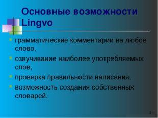 * Основные возможности Lingvo грамматические комментарии на любое слово, озву