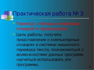 Практическая работа № 3 Перевод с помощью онлайновых словарей и переводчиков