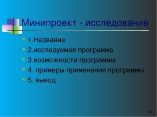 Минипроект - исследование 1.Название 2.исследуемая программа 3.возможности пр
