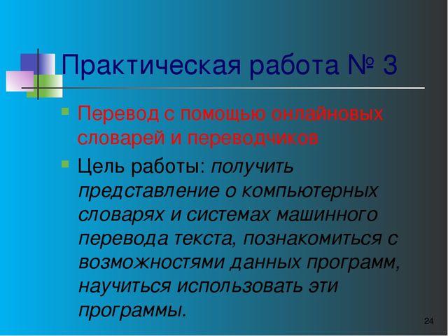 Практическая работа № 3 Перевод с помощью онлайновых словарей и переводчиков...