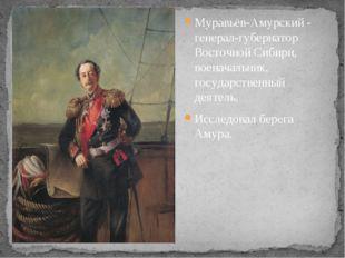 Муравьёв-Амурский - генерал-губернатор Восточной Сибири, военачальник, госуда