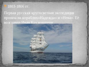 1803-1806 гг. Первая русская кругосветная экспедиция прошла на кораблях«Надеж