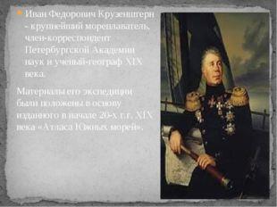 Иван Федорович Крузенштерн - крупнейший мореплаватель, член-корреспондент Пет