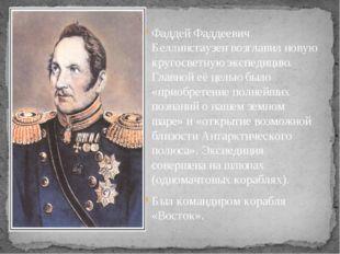 Фаддей Фаддеевич Беллинсгаузен возглавил новую кругосветную экспедицию. Главн