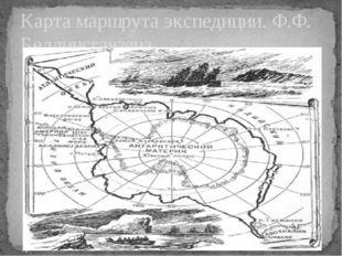 Карта маршрута экспедиции. Ф.Ф. Беллинсгаузена