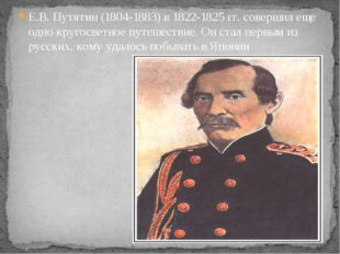 Е.В. Путятин (1804-1883) в 1822-1825 гг. совершил еще одно кругосветное путеш