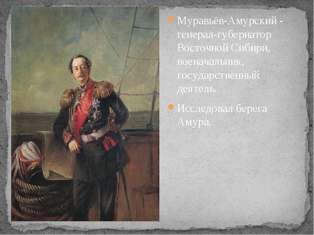 Муравьёв-Амурский - генерал-губернатор Восточной Сибири, военачальник, госуда...