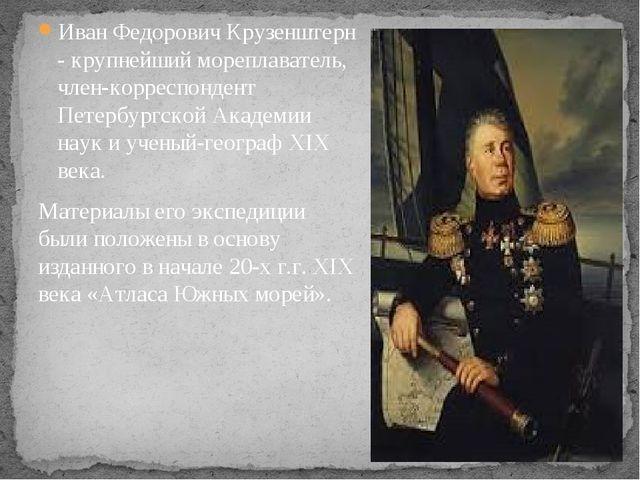 Иван Федорович Крузенштерн - крупнейший мореплаватель, член-корреспондент Пет...