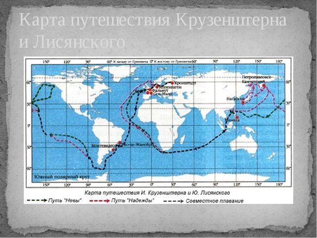 Карта путешествия Крузенштерна и Лисянского