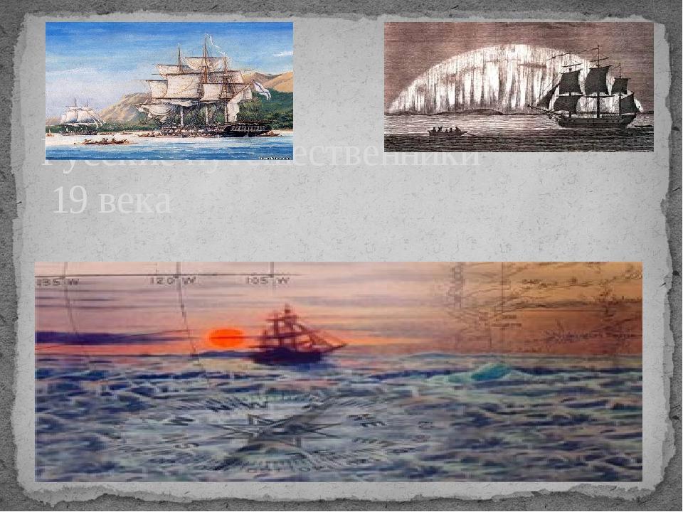 Русские путешественники 19 века
