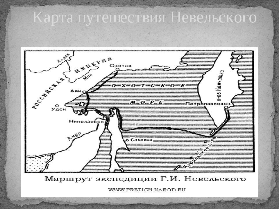 Карта путешествия Невельского