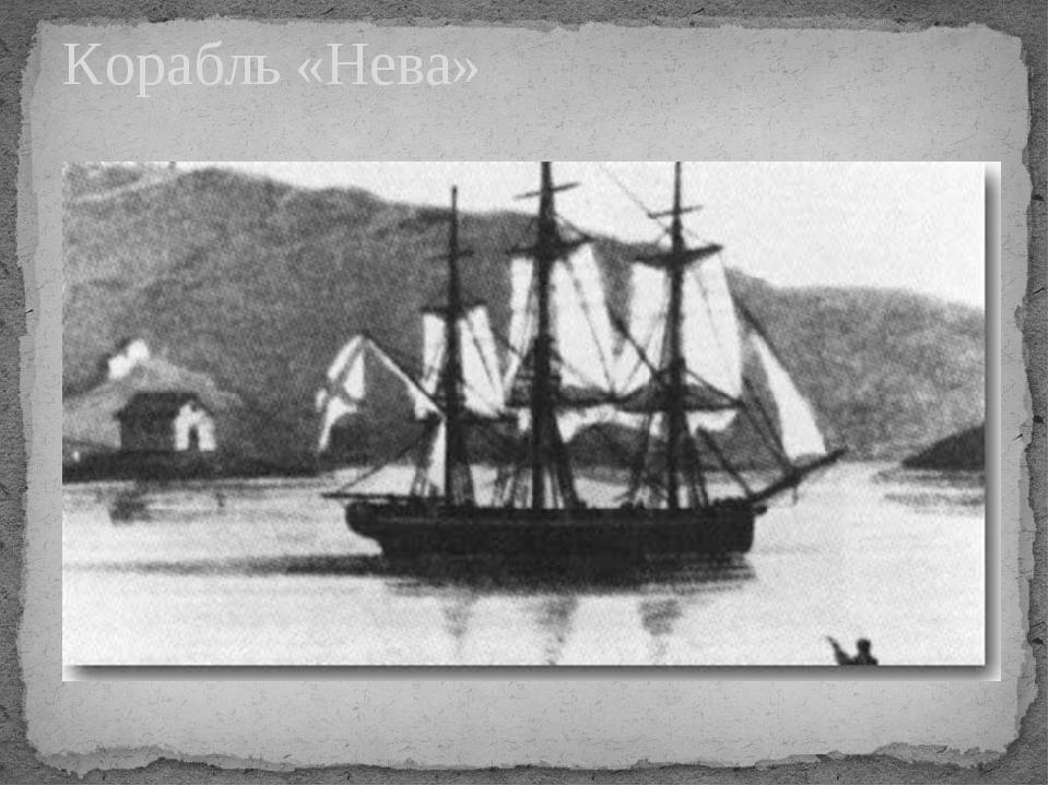 Корабль «Нева»
