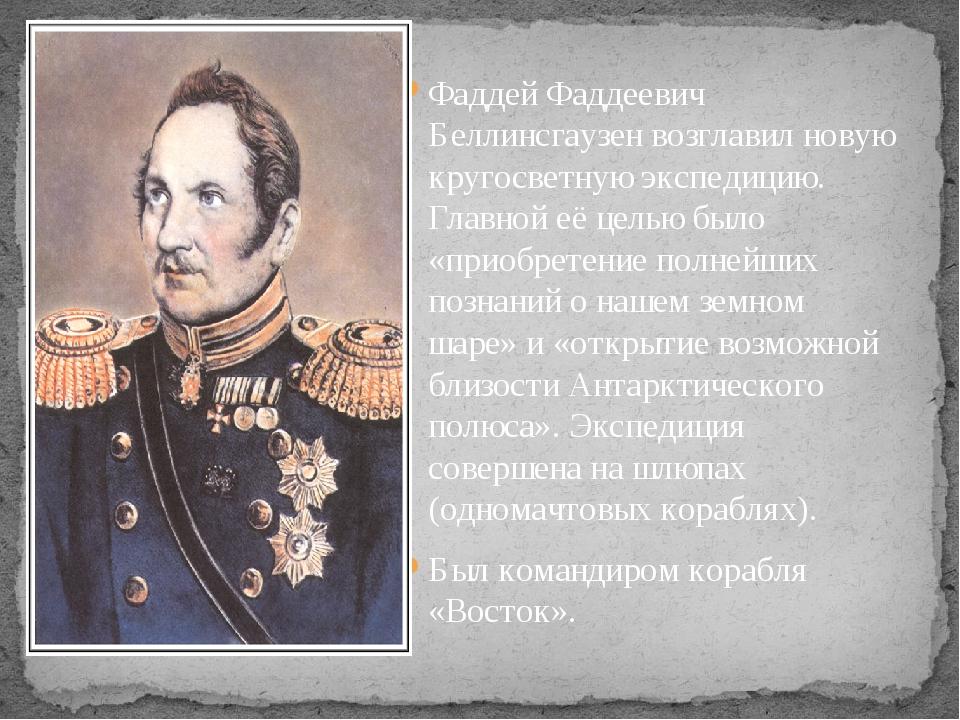 Фаддей Фаддеевич Беллинсгаузен возглавил новую кругосветную экспедицию. Главн...