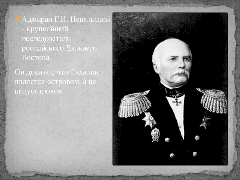 Адмирал Г.И. Невельской - крупнейший исследователь российского Дальнего Восто...