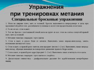 Упражнения при тренировках метания Специальные бросковые упражнения 1. Ноги н
