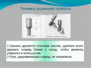 Техника держания гранаты. Граната держится плотным хватом, удобнее всего держ