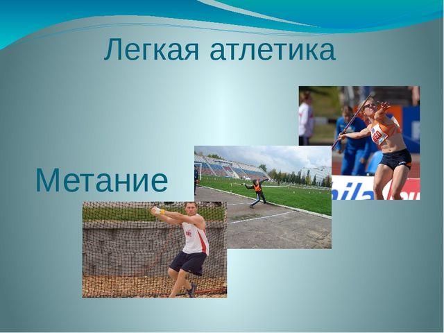 Легкая атлетика Метание