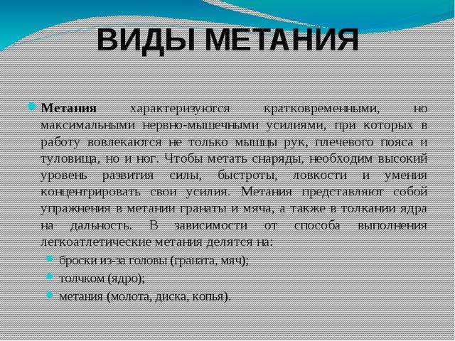 ВИДЫ МЕТАНИЯ Метания характеризуются кратковременными, но максимальными нервн...