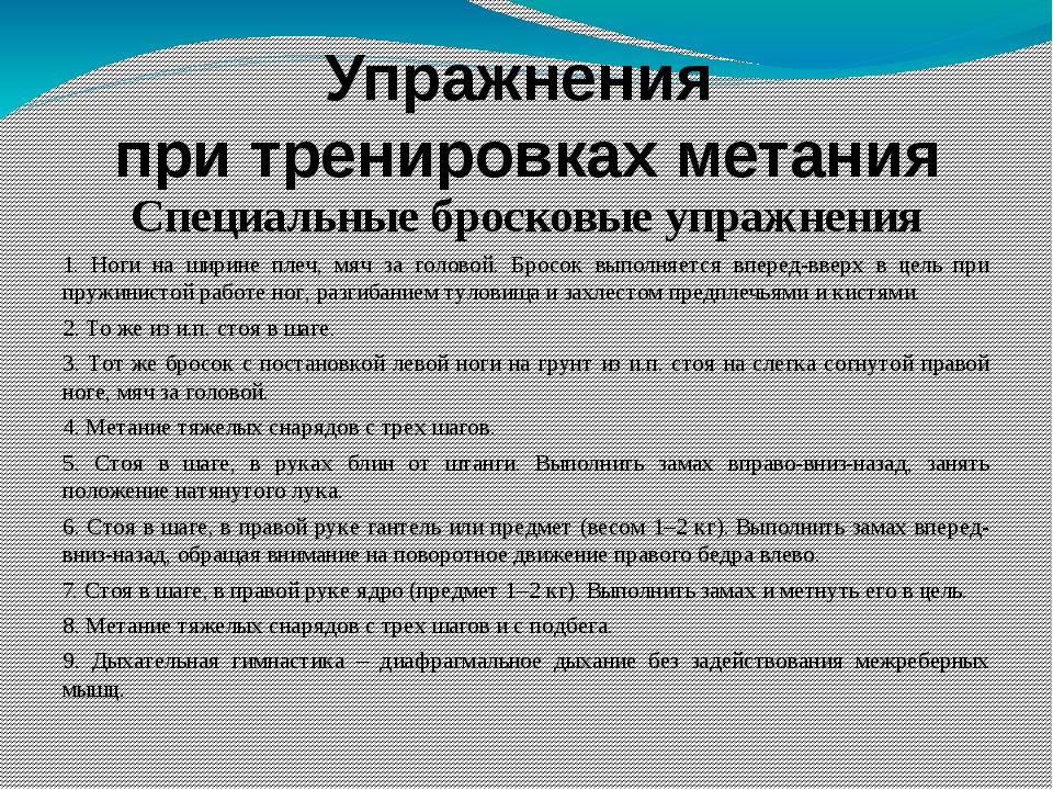 Упражнения при тренировках метания Специальные бросковые упражнения 1. Ноги н...