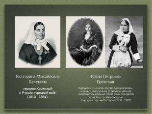Екатерина Михайловна Бакунина героиня Крымской и Русско-турецкой войн (1810 -