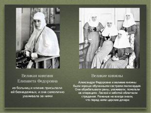 Великая княгиня Елизавета Федоровна из больниц и клиник присылали ей безнадеж