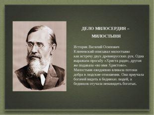 Историк Василий Осипович Ключевский описывал милостыню как встречу двух древ
