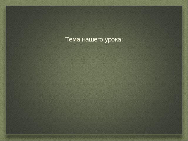 Тема нашего урока: На этом слайде вводная часть урока – видеосюжет: «Притча о...