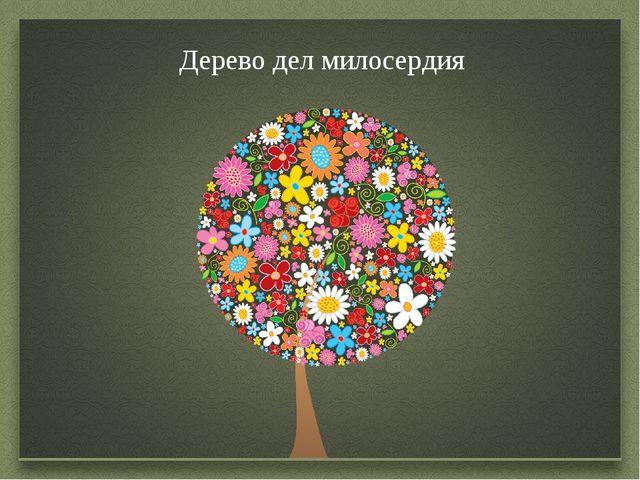 Дерево дел милосердия