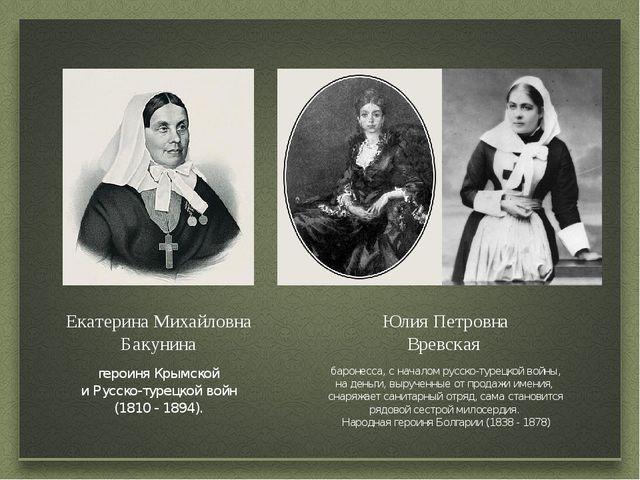 Екатерина Михайловна Бакунина героиня Крымской и Русско-турецкой войн (1810 -...