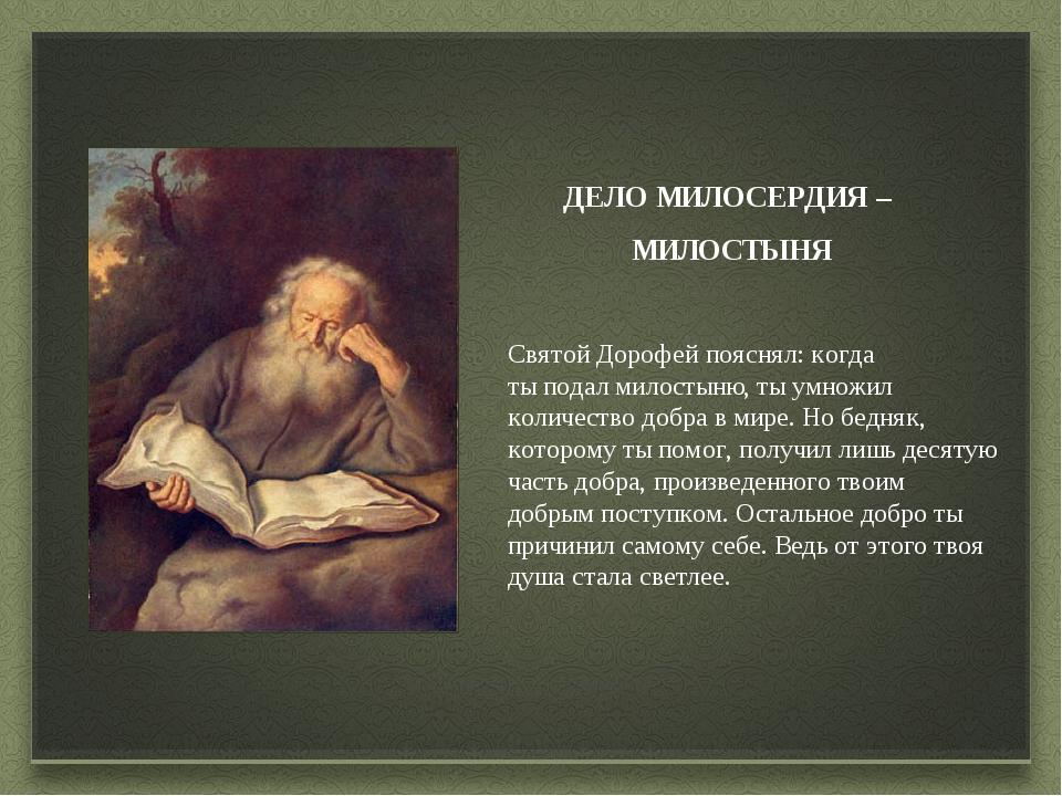 Святой Дорофей пояснял: когда ты подал милостыню, ты умножил количество добр...