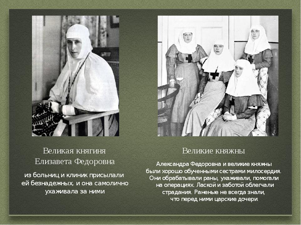 Великая княгиня Елизавета Федоровна из больниц и клиник присылали ей безнадеж...