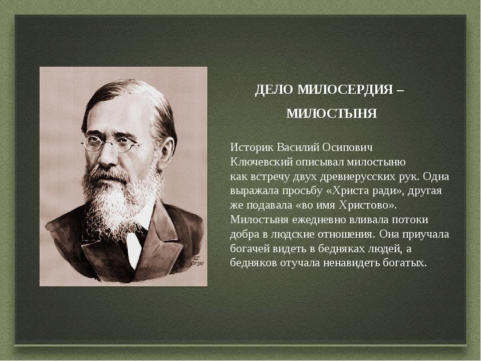 Историк Василий Осипович Ключевский описывал милостыню как встречу двух древ...