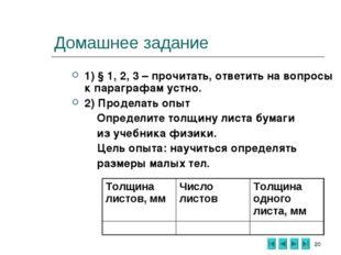 * Домашнее задание 1) § 1, 2, 3 – прочитать, ответить на вопросы к параграфам