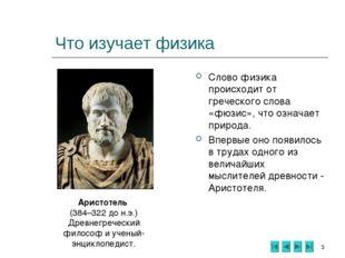 * Что изучает физика Слово физика происходит от греческого слова «фюзис», что