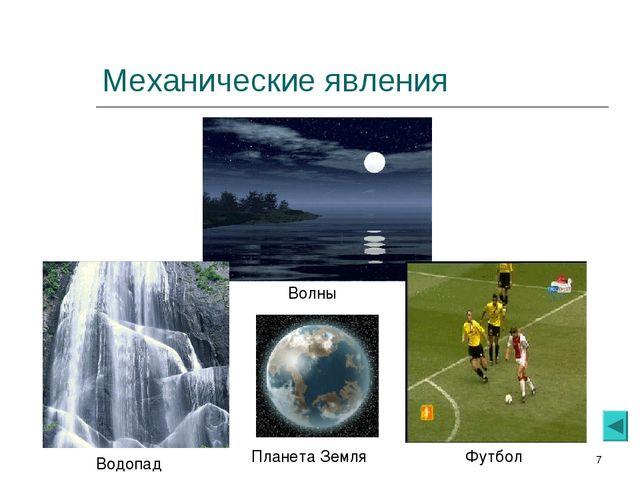 * Механические явления Волны Водопад Планета Земля Футбол