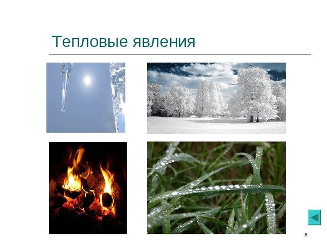 * Тепловые явления