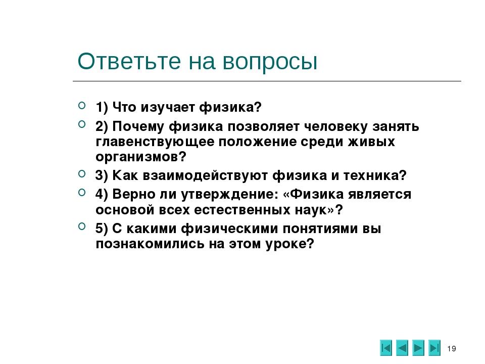 * Ответьте на вопросы 1) Что изучает физика? 2) Почему физика позволяет челов...