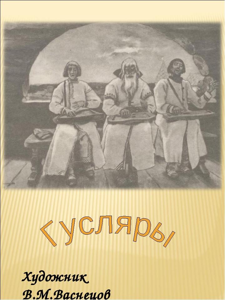 Художник В.М.Васнецов