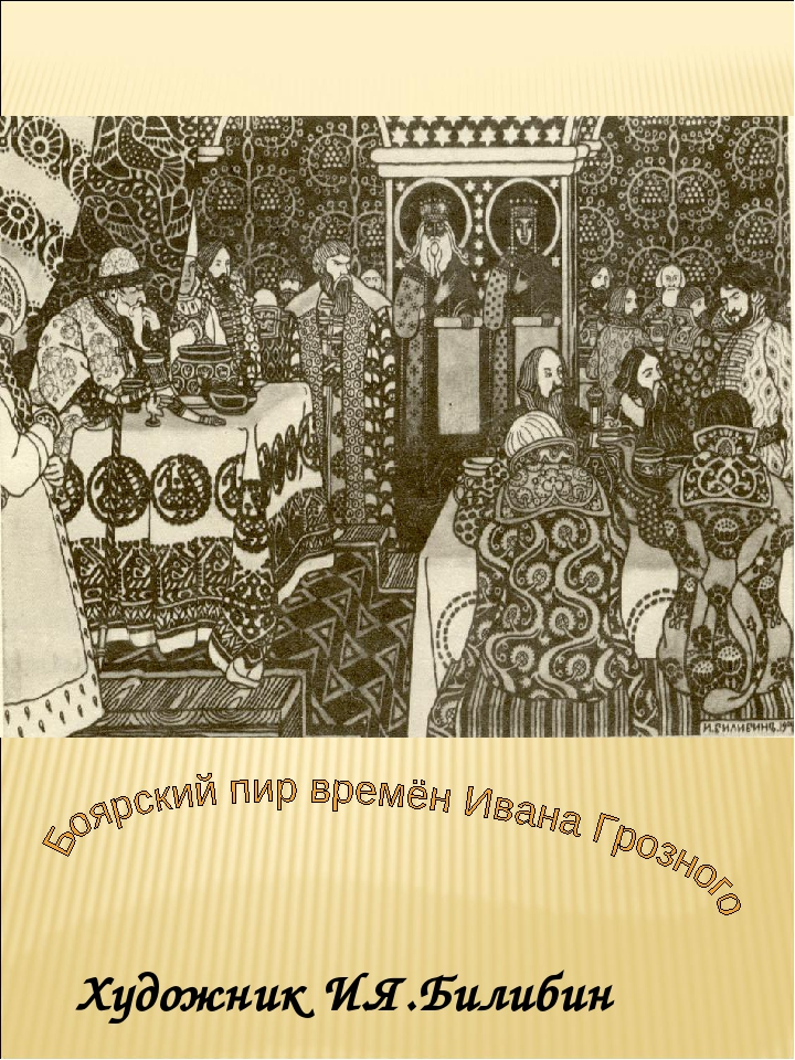 Художник И.Я.Билибин