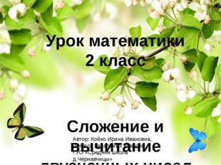 Урок математики 2 класс Сложение и вычитание двузначных чисел Автор: Койко Ир