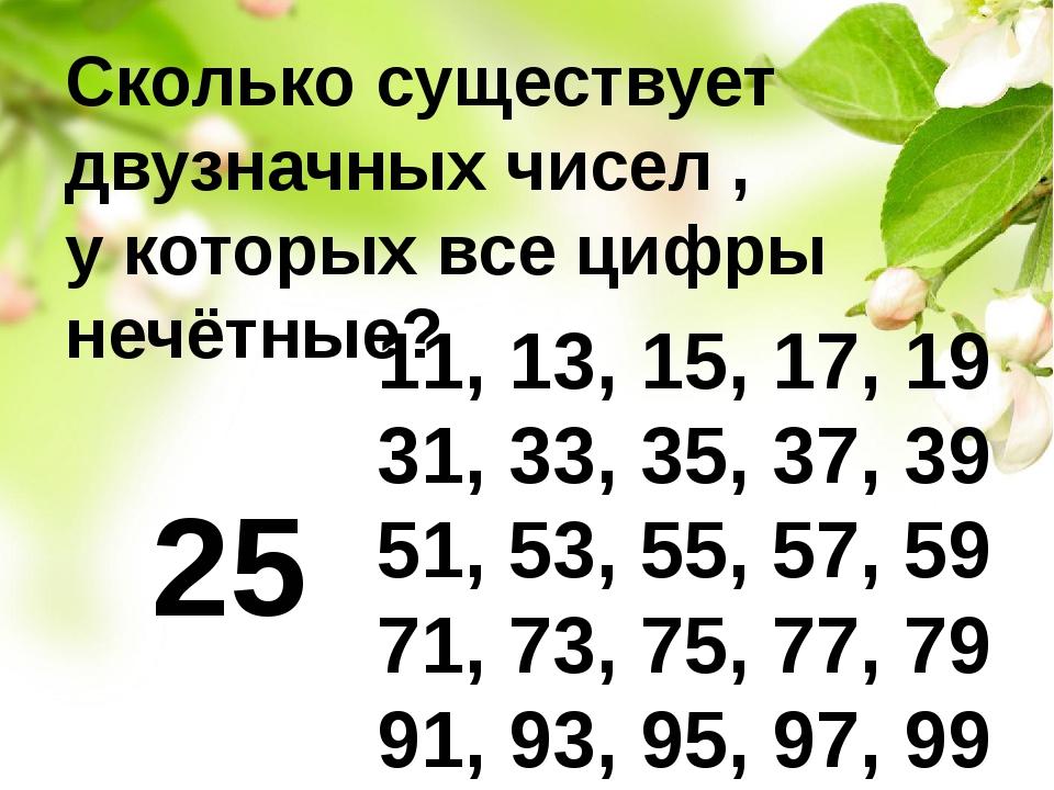 Сколько существует двузначных чисел , у которых все цифры нечётные? 11, 13, 1...