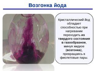 Возгонка йода Кристаллический йод обладает способностью при нагревании перехо